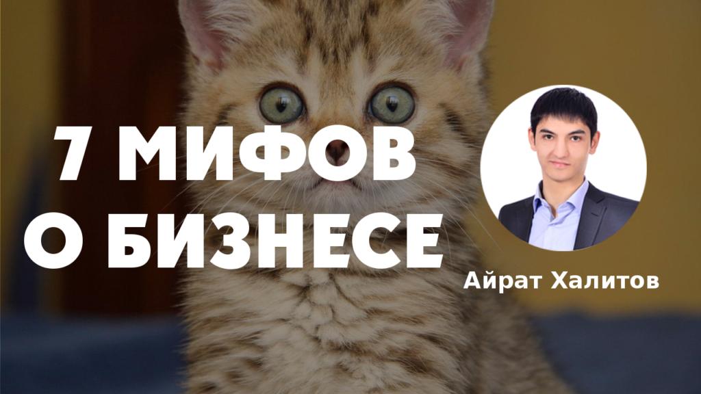 7 популярных мифов о бизнесе. Шаг 1/7. Айрат Халитов