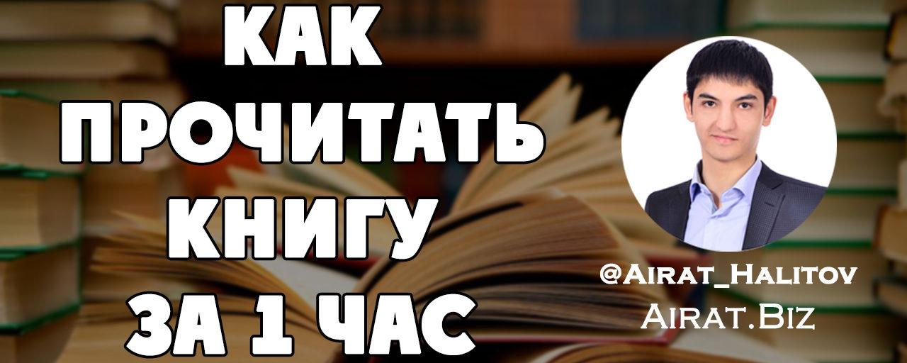 Скорочтение: Как прочитать книгу за 1 час? #АйратЧитает