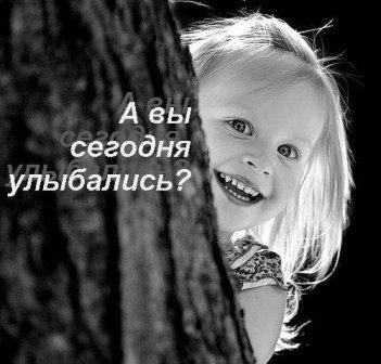 а вы сегодня улыбались