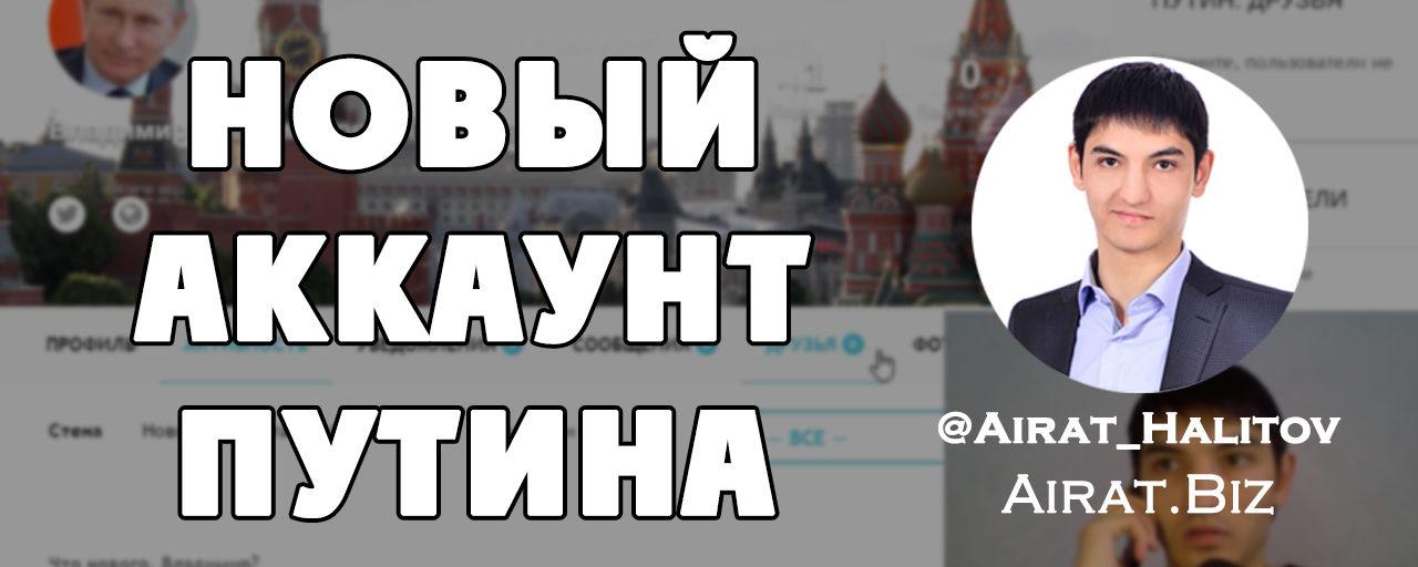 Как создать аккаунт на сайте Airat.Biz? Айрат Халитов