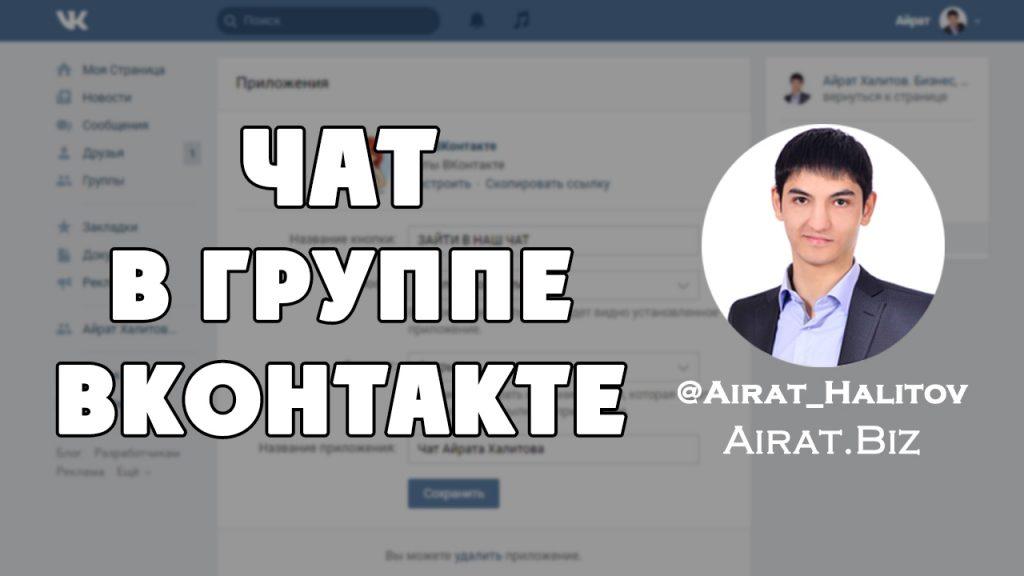 Как создать чат в группе ВКонтакте