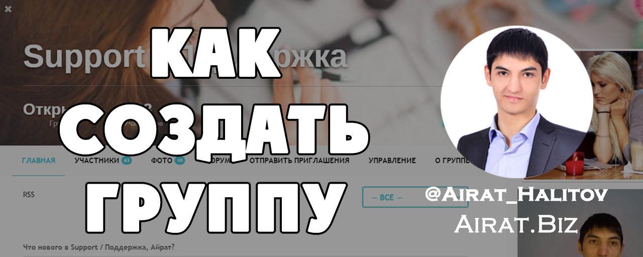 Как создать группу на сайте Airat.Biz? Айрат Халитов
