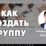 Как создать группу на сайте Airat.Biz?