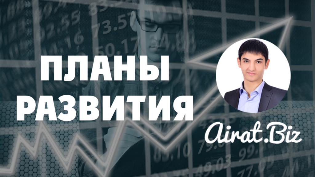 Планы развития и анонс новых курсов. Айрат Халитов