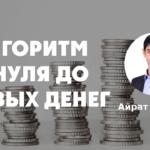 Пошаговый алгоритм с нуля до первых денег. Шаг 6/7. Айрат Халитов