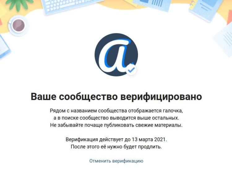✅ Наше сообщество ВКонтакте верифицировано и получ