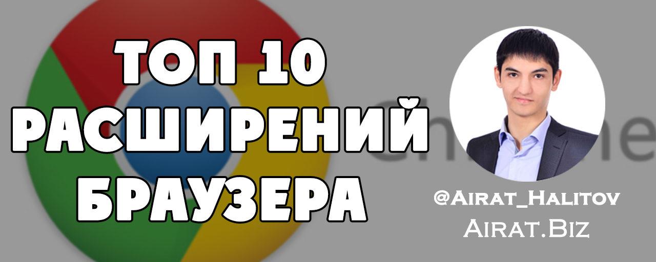 Топ 10 расширений для браузера, которые упростят жизнь. Айрат Халитов